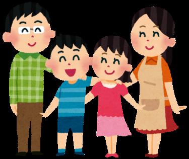 家族は運命共同体 家族との仲が悪いという方は特に必見です。